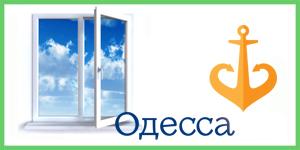 пластиковые окна в Одессе